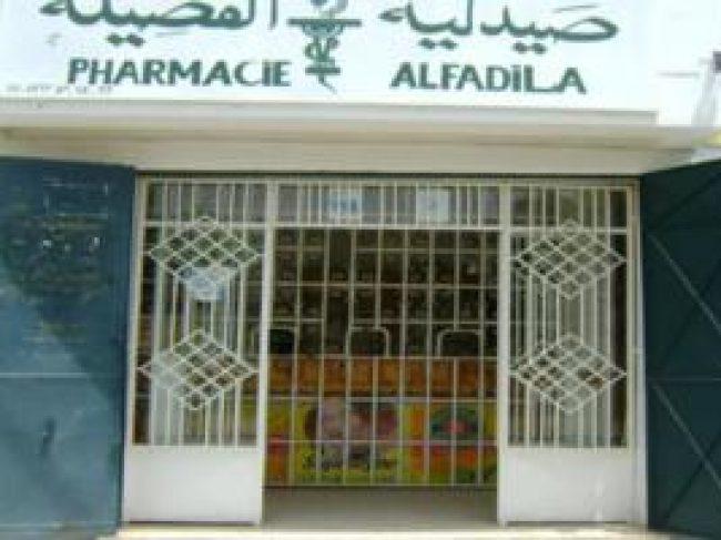Pharmacie Alfadila ( صيدلية الفضيلة )