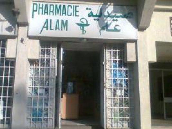 Pharmacie Alam ( صيدلية علم )