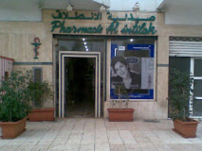Pharmacie AlIntilak ( صيدلية الإنطلاق )