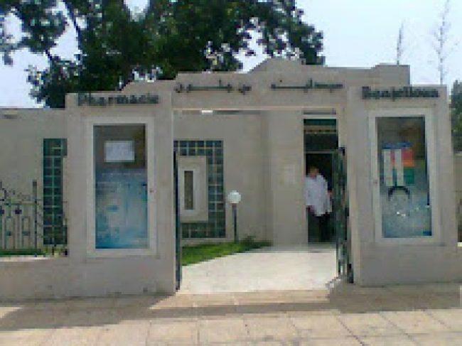 Pharmacie Benjelloun- صيدلية بن جلون