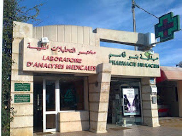 Pharmacie Bir Kacem- صيدلية بئر قاسم