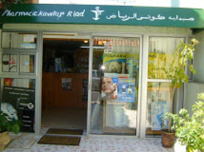 Pharmacie Kawtar Riad- صيدلية كوثر الرياض