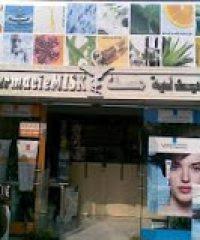 Pharmacie Misk- صيدلية مسك