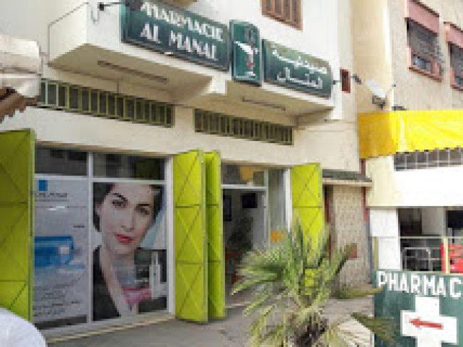 Pharmacie AlManal ( صيدلية المنال )